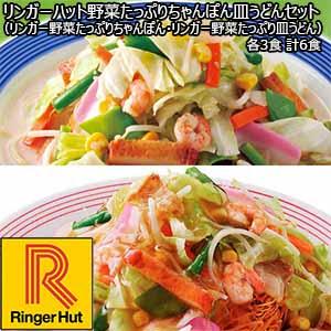 リンガーハット野菜たっぷりちゃんぽん皿うどんセット(リンガー野菜たっぷりちゃんぽん・リンガー野菜たっぷり皿うどん)各3食 計6食 (L5755) 【サクワ】