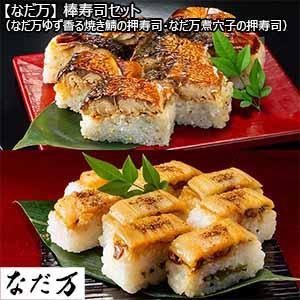 【なだ万】棒寿司セット(なだ万ゆず香る焼き鯖の押寿司・なだ万煮穴子の押寿司) (L5757) 【サクワ】