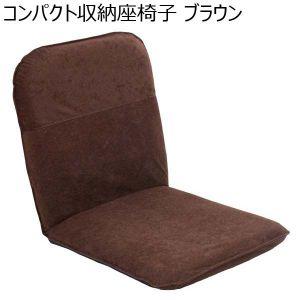 コンパクト収納座椅子 ブラウン (R1026)
