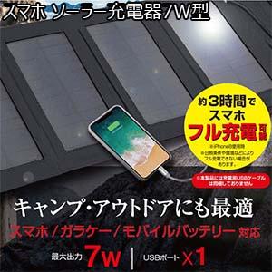 スマホ ソーラー充電器7W型 [AJ-SOLAR7W BK] (R3875)
