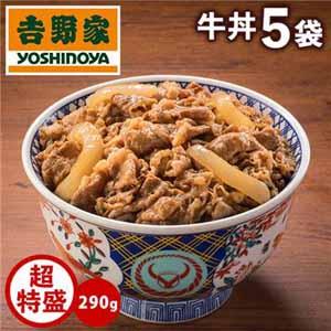 【吉野家】牛丼超特盛 290グラム×5袋 (L5824) 【サクワ】
