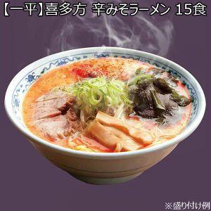 【一平】喜多方 辛みそラーメン 15食 (L5827) 【サクワ】【直送】