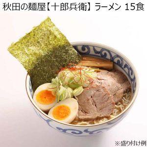 秋田の麺屋【十郎兵衛】 ラーメン 15食 (L5828) 【サクワ】【直送】