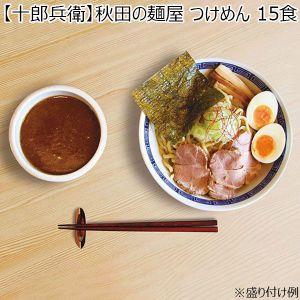 【十郎兵衛】秋田の麺屋 つけめん 15食 (L5829) 【サクワ】【直送】
