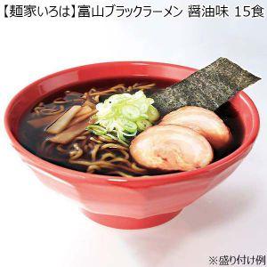 【麺家いろは】富山ブラックラーメン 醤油味 15食 (L5832) 【サクワ】【直送】