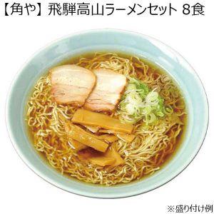 【角や】 飛騨高山ラーメンセット 8食 (L5837) 【サクワ】【直送】