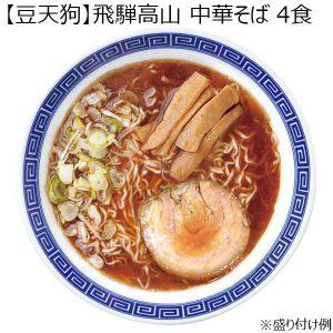 【豆天狗】飛騨高山 中華そば 4食 (L5838) 【サクワ】【直送】