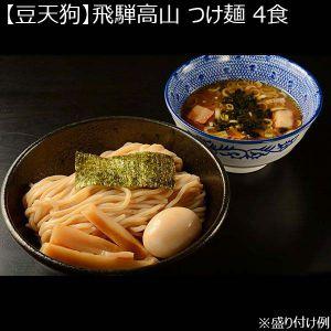 【豆天狗】飛騨高山 つけ麺 4食 (L5839) 【サクワ】【直送】