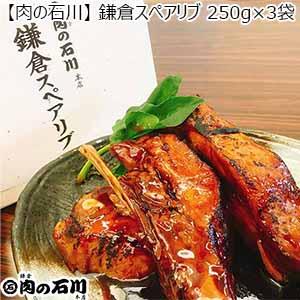 【肉の石川】 鎌倉スペアリブ 250グラム×3袋[KS-253] (L5883) 【サクワ】【直送】