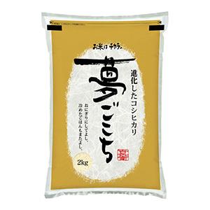 【新米】石川県産夢ごこち2キログラム×2袋 (L5000) 【サクワ】 【直送】