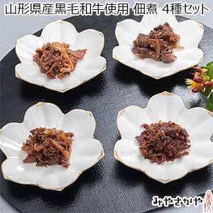 山形県産黒毛和牛使用 佃煮4種セット(L5923) 【サクワ】【直送】