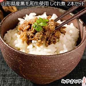 山形県産黒毛和牛使用 しぐれ煮2本セット(L5924) 【サクワ】【直送】