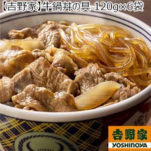 【吉野家】牛鍋丼の具120g×6袋(L5937)【サクワ】