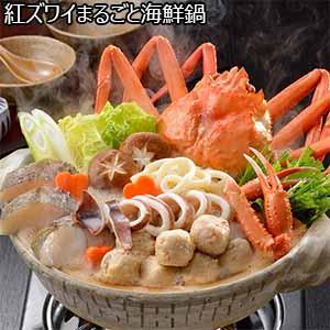 紅ズワイまるごと海鮮鍋(L5945)【サクワ】【直送】