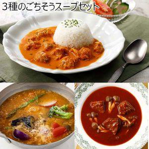 3種のごちそうスープセット(L5963)【サクワ】【直送】