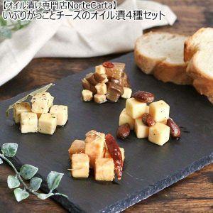 【オイル漬け専門店NorteCarta】いぶりがっことチーズのオイル漬4種セット(L5964)【サクワ】【直送】