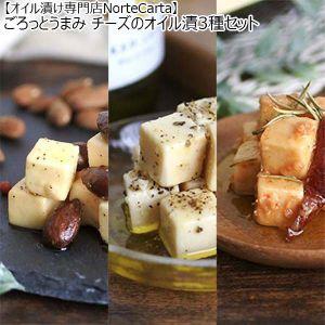 【オイル漬け専門店NorteCarta】ごろっとうまみ チーズのオイル漬3種セット(L5965)【サクワ】【直送】