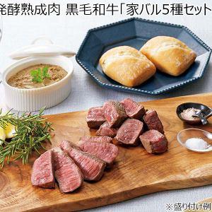 発酵熟成肉 黒毛和牛「家バル5種セット」 (L5354) 【サクワ】 【直送】