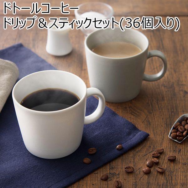 ドトールコーヒー ドリップ&スティックセット 36個【年間ギフト】[DTDS-30]