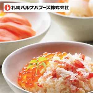 札幌バルナバフーズ 彩り海鮮どんぶりの具【贈りもの】
