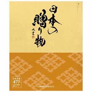 日本の贈り物橙(だいだい)【贈りものカタログ】