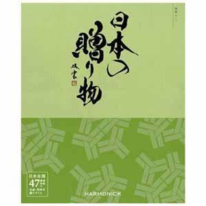 日本の贈り物抹茶(まっちゃ)【贈りものカタログ】