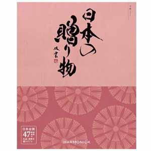 日本の贈り物中紅(なかべに)【贈りものカタログ】