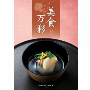 美食万彩常磐(ときわ)【贈りものカタログ】