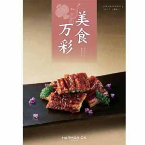 美食万彩薄紅(うすべに)【贈りものカタログ】