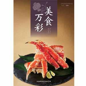 美食万彩紫紺(しこん)【贈りものカタログ】
