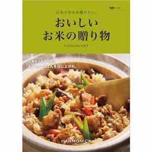 おいしいお米の贈り物稲穂(いなほ)【贈りものカタログ】