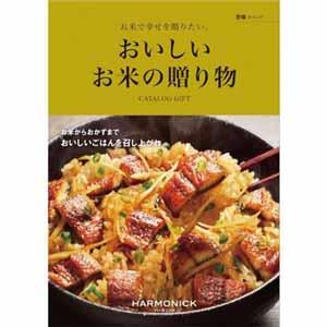 おいしいお米の贈り物豊穣(ほうじょう)【贈りものカタログ】