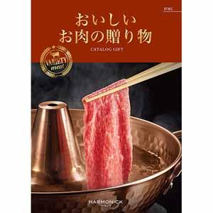 おいしいお肉の贈り物HMC【贈りものカタログ】