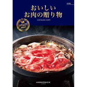 おいしいお肉の贈り物HMK【贈りものカタログ】