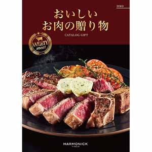 おいしいお肉の贈り物HMO【贈りものカタログ】