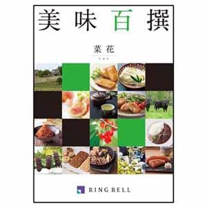 美味百撰菜花【贈りものカタログ】