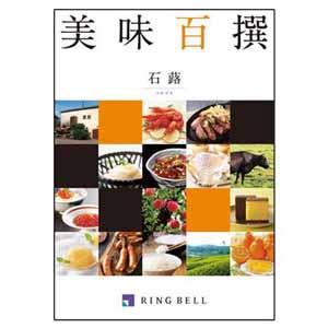 美味百撰石蕗【贈りものカタログ】