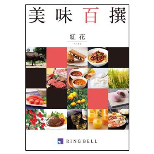 美味百撰紅花【贈りものカタログ】