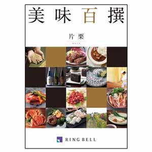美味百撰片栗【贈りものカタログ】