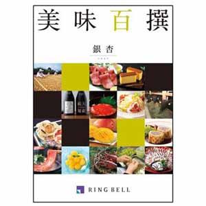 美味百撰銀杏【贈りものカタログ】