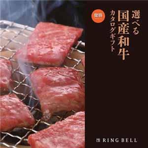 選べる国産和牛健勝(けんしょう)【贈りものカタログ】