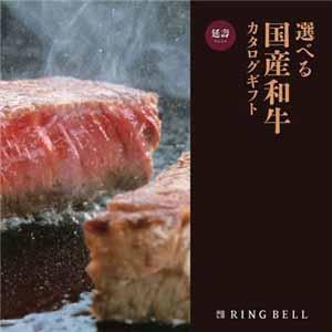 選べる国産和牛延壽(えんじゅ)【贈りものカタログ】