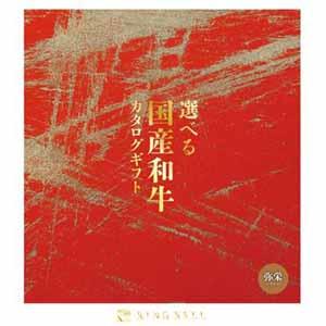選べる国産和牛弥栄(いやさか)【贈りものカタログ】