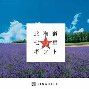 北海道七つ星ギフトピリカ【贈りものカタログ】