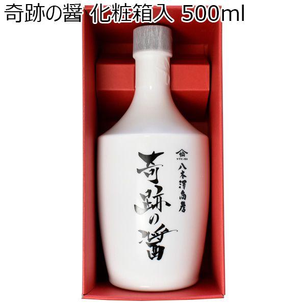 八木澤商店 奇跡の醤 化粧箱入 500ml 【おいしいお取り寄せ】