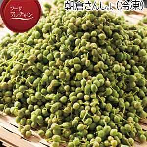 たじま農業協同組合 朝倉さんしょ(冷凍)1袋 【フードアルチザン】