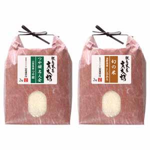 長野こしひかり、山形つや姫食比べセット 4kg(2kg×2袋)【お届け期間:11/15〜11/30】【おいしいお取り寄せ】