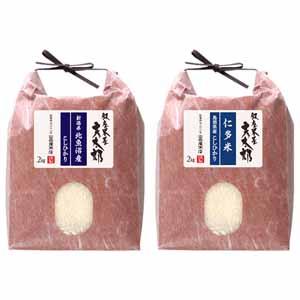 新潟 北魚沼産コシヒカリ・島根 仁多米コシヒカリ食べ比べセット 4kg(2kg×2袋)【お届け期間:11/15〜11/30】【おいしいお取り寄せ】