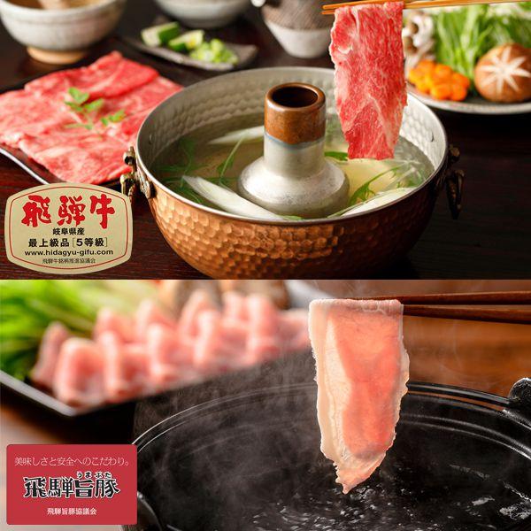 岐阜県産 飛騨牛、飛騨旨豚しゃぶしゃぶ食べ比べセット 【年末ごちそう】