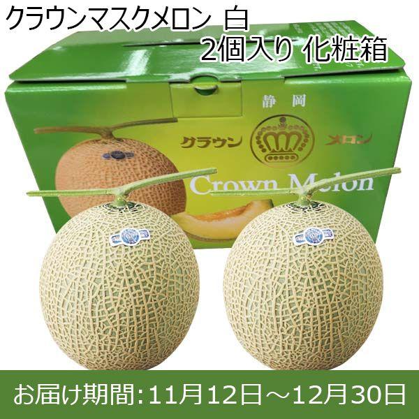 静岡県温室農業協同組合 クラウンメロン支所クラウンマスクメロン 白 2個入り 化粧箱【ふるさとの味・東海】